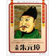 大明朱元璋(大明开国皇帝)