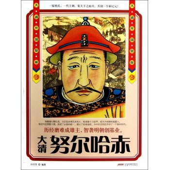 大清努尔哈赤(大清开国皇帝)