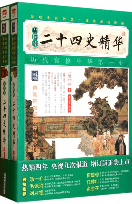 二十四史精华(上下插图本增订版)