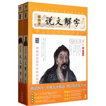 说文解字(上下插图本增订版)/家藏四库