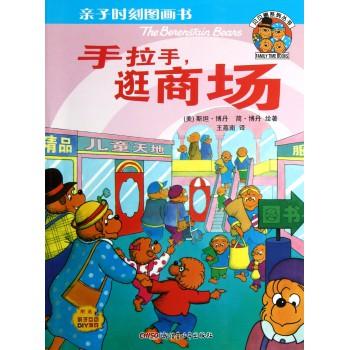 手拉手逛商场/亲子时刻图画书/贝贝熊系列丛书