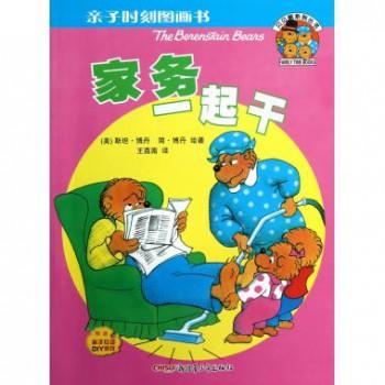 家务一起干/亲子时刻图画书/贝贝熊系列丛书