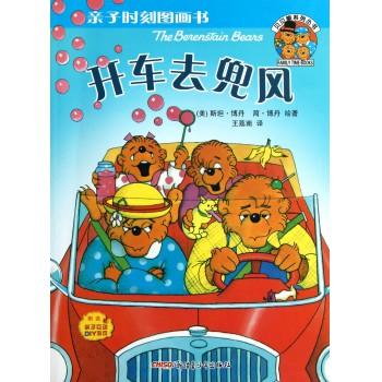 开车去兜风/亲子时刻图画书/贝贝熊系列丛书