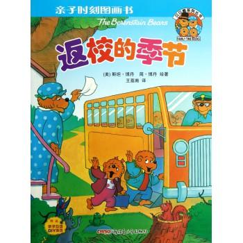 返校的季节/亲子时刻图画书/贝贝熊系列丛书