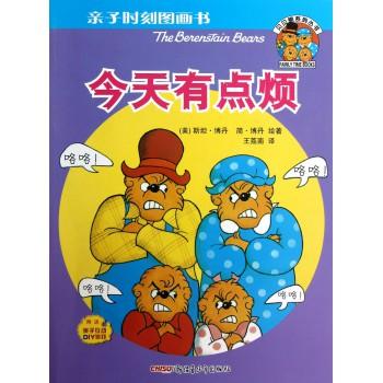 今天有点烦/亲子时刻图画书/贝贝熊系列丛书