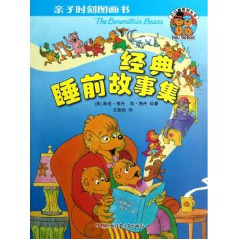 经典睡前故事集/亲子时刻图画书/贝贝熊系列丛书