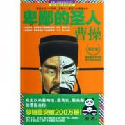 卑鄙的圣人曹操(第8部)/读客公务员读史丛书