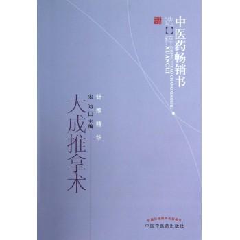 大成推拿术/中医药畅销书选粹