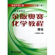 金版奥赛化学教程(综合第2版)/通向金牌之路