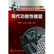 现代功能性镀层(第2版)/实用电镀技术丛书