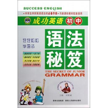 初中语法秘笈(与新课标教材配套使用)/成功英语