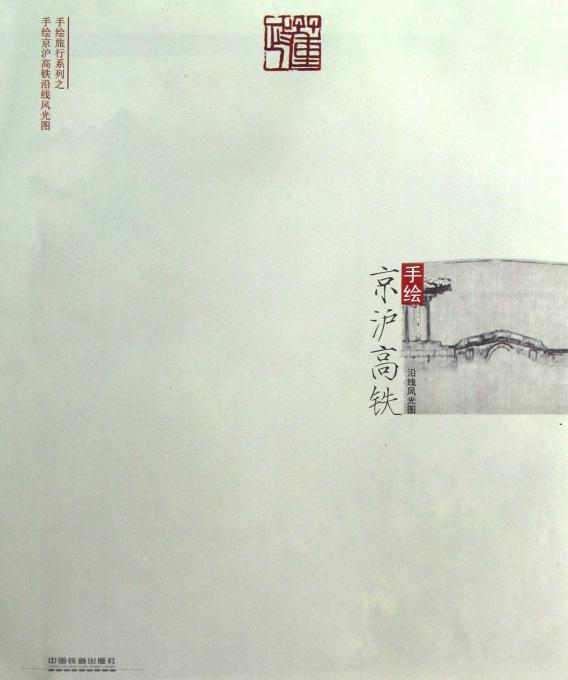 手绘京沪高铁沿线风光图/手绘旅行系列