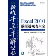 Excel2010数据透视表大全(附光盘)/Excel疑难千寻千解丛书