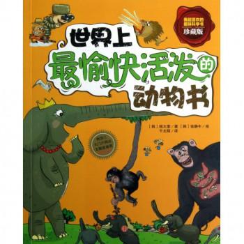 世界上*愉快活泼的动物书(珍藏版)/我超喜欢的趣味科学书
