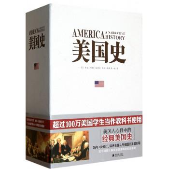 美国史(共4册)(精)