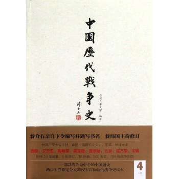 中国历代战争史(附地图册第4册三国)