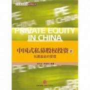中国式私募股权投资(2私募基金的管理)/中信私募股权系列丛书