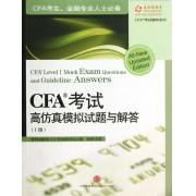 CFA考试高仿真模拟试题与解答(Ⅰ级)/CFA考试辅导系列