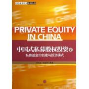 中国式私募股权投资(1私募基金的创建与投资模式)/中信私募股权系列丛书