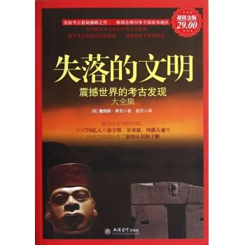失落的文明(震撼世界的考古发现大全集超值金版)