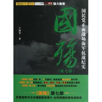 国殇(第7部国民党正面战场海军抗战纪实)