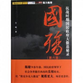 国殇(第6部抗战时期国民政府大撤退秘录)