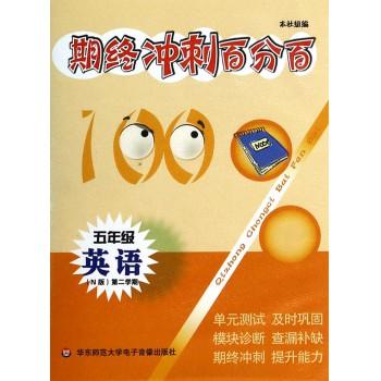 五年级英语<N版第2学期>2盒装(磁带)/期终冲刺百分百