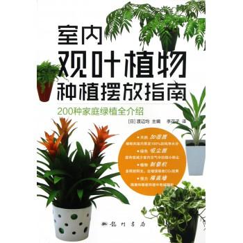 室内观叶植物种植摆放指南(200种家庭绿植全介绍)