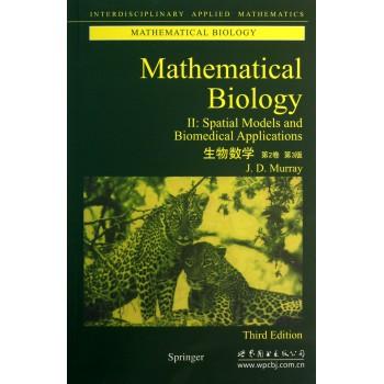 生物数学(第2卷第3版)