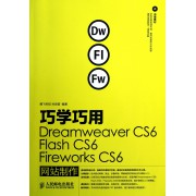 巧学巧用Dreamweaver CS6\Flash CS6\Fireworks CS6网站制作(附光盘)