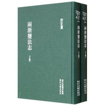 两浙盐法志(上下)(精)/浙江文丛