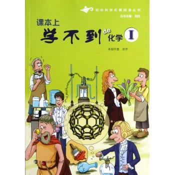 课本上学不到de化学(Ⅰ)/初中科学拓展阅读丛书