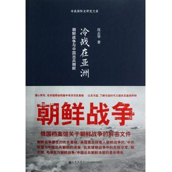 冷战在亚洲(朝鲜战争与中国出兵朝鲜)/冷战国际史研究文库