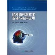 经颅磁刺激技术基础与临床应用(精)