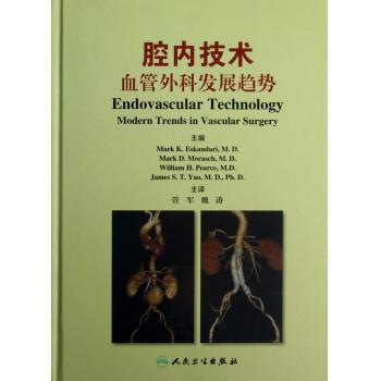 腔内技术(血管外科发展趋势)(精)