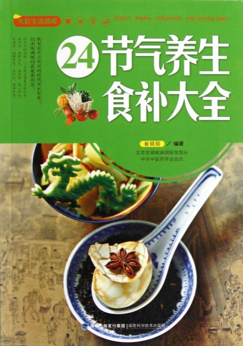 24节气养生食补大全/大彩生活读库