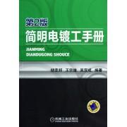 简明电镀工手册(第2版)