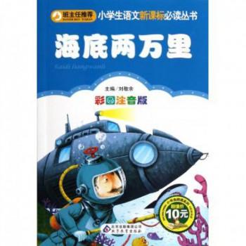 海底两万里(彩图注音版)/小学生语文新课标**丛书