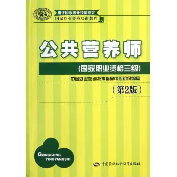 公共营养师(第2版国家职业资格3级用于国家职业技能鉴定国家职业资格培训教程)