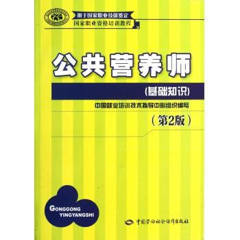 公共营养师(基础知识第2版用于国家职业技能鉴定国家职业资格培训教程)