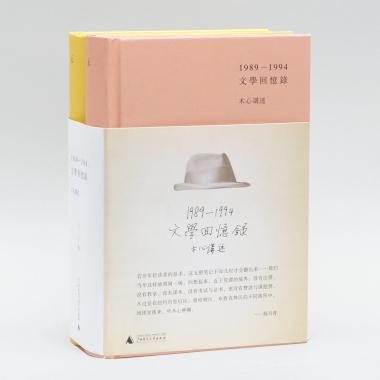 文学回忆录(1989-1994共2册)(精)