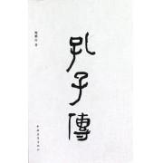孔子传(精)