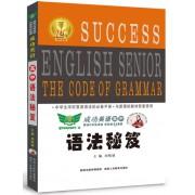 高中语法秘笈(与新课标教材配套使用)/成功英语