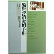 编辑营销案例手册(精)/编辑作者常用手册系列