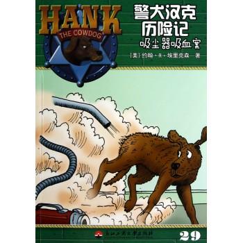 警犬汉克历险记(29吸尘器吸血案)