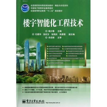 楼宇智能化工程技术(全国高职高专院校规划教材)/精品与示范系列