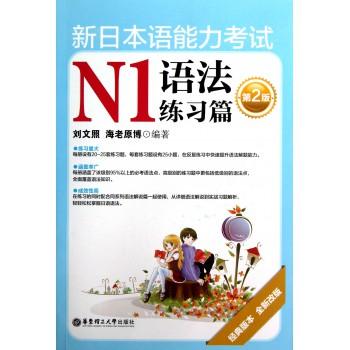 新日本语能力考试N1语法练习篇(第2版经典版本全新改版)