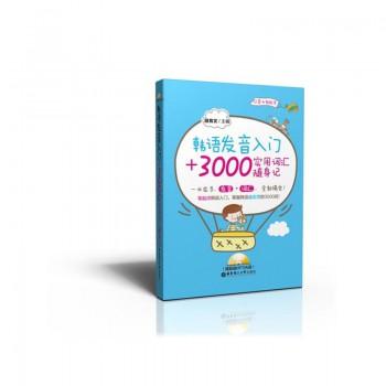 韩语发音入门+3000实用词汇随身记(附光盘)