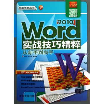 Word2010实战技巧精粹从新手到高手(附光盘双色印刷)