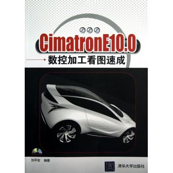 CimatronE10.0数控加工看图速成(附光盘)